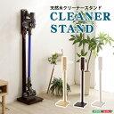 スティッククリーナースタンド/掃除機立て 【ブラウン】 幅27.5cm 木製 スリム【代引不可】 1