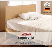ベッドセミダブル【sembella】【フレームのみ】ナチュラル高級ドイツブランド【sembella】センべラ【Spina】スピナ(すのこ仕様)【】