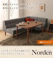 ダイニングセット5点ソファセット(120×80cm)【Norden】グリーンこたつもソファーも高さ調節できるリビングダイニングセット【Norden】ノルデン【】