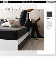収納ベッドワイドキング240(セミダブル×2)【BAXTER】【フレームのみ】ホワイト×ブラック棚・コンセント・収納付き大型モダンデザインベッド【BAXTER】バクスター
