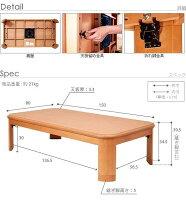 楢ラウンド折れ脚こたつ【リラ】150×80cmこたつテーブル5尺長方形日本製国産ナチュラル【】