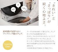 ダイニングセット4点セットA(テーブルW115+ベンチ×1+チェア×2)【Lydie】【ベンチ】ブラック【チェア】ダークブラウン洗濯機で洗えるカバーリングチェア!ダイニングセット【Lydie】リディ【】