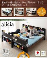 2段ベッド【国産軽量ポケットコイルマットレス付き】【alicia】ウォルナット×ブラック棚・コンセント付き連結2段ベッド【alicia】アリシア【】
