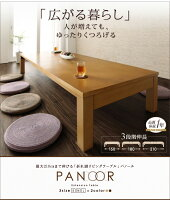【単品】テーブルLサイズ(幅150-210cm)【PANOOR】ナチュラル3段階伸長式!天然木折れ脚エクステンションリビングテーブル【PANOOR】パノール【】