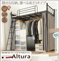 ロフトベッドクローゼットタイプハイ【Altura】【フレームのみ】ブラック高さが選べるカーテン・ハンガーポール付ロフトベッド【Altura】アルトゥラ【】