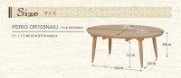 リビングこたつテーブル楕円形本体木製(ウォールナット)【】