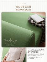ソファーブラウンコンパクトソファ【Pechka】ペチカ【】