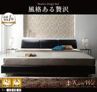 ベッドシングル【KleinWal】【デュラテクノマットレス付き】ブラックモダンデザインベッド【KleinWal】クラインヴァール【】