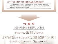【組立設置費込】チェストベッドシングル【Salvato】【羊毛デュラテクノスプリングマットレス付き】ホワイト日本製_棚・コンセント付き大容量すのこチェストベッド【Salvato】サルバト【】