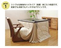 洗えるこたつ布団長方形ダイニング用『フィーラハイタイプ』ブラウン225×250cm