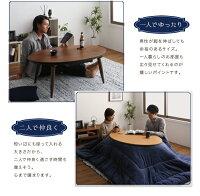 こたつテーブル楕円形(105×75cm)【Staller】ウォールナットブラウン天然木ウォールナット・オーク材オーバルデザインこたつテーブル【Staller】スタレー【】