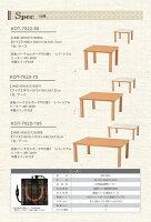カジュアルこたつテーブル本体【正方形/幅75cm】木製リバーシブル天板継ぎ足付きKOT-7022-75【】