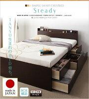 チェストベッドシングル【Steady】【フレームのみ】ホワイト棚・コンセント付きチェストベッド【Steady】ステディ【】