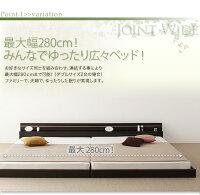 フロアベッドワイドK280【JointWide】【日本製ポケットコイルマットレス付き】ダークブラウンモダンライト・コンセント付き連結フロアベッド【JointWide】ジョイントワイド【】