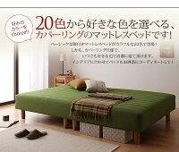 脚付きマットレスベッドシングル脚22cmモスグリーン新・色・寝心地が選べる!20色カバーリング国産ポケットコイルマットレスベッド【】