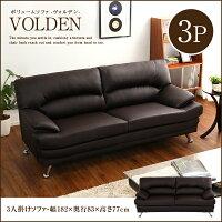 ボリュームソファ3P【Volden-ヴォルデン-】(ボリューム感高級感デザイン3人掛け)