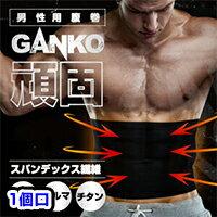 『GANKO』