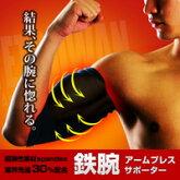 鉄腕-TETSUWAN-アームプレスサポーター(両腕2枚セット)