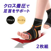 【足首かるテーピングサポーター】足首ケア健康テーピング着圧歩行歩きやすいソックス足首用ランニングサポート転倒予防靴下