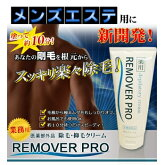 ポイント10倍薬用除毛クリームREMOVERPRO(医薬部外品)(リムーバープロ)