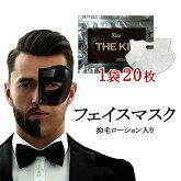 ローション配合フェイスマスク【VIDANTHEKID(ビダンザキッド)】男のスキンケア美容マスクパックマスクムダ毛対策
