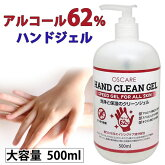 在庫あり即納除菌ジェル大容量500mlアルコール消毒ウイルス除菌アルコールハンドジェル手指洗浄清潔殺菌消毒液エタノールハンドウォッシュ10P03Dec16