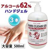 在庫あり即納3本セット除菌ジェル大容量500mlアルコール消毒ウイルス除菌アルコールハンドジェル手指洗浄清潔殺菌消毒液エタノールハンドウォッシュ10P03Dec16