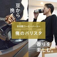 俺のバリスタ / SFACMWTB / sfacmwtb / コーヒーメーカー / ミルミキサー