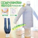 【5倍ポイント】シワを伸ばす乾燥機 アイロンいら〜ず2 / サンコー / THANKO / タイマー