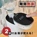 【5倍ポイント】瞬間湯沸かしケトル ホットウォーターサーバーmini2 / SPETHWSW / s