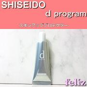 プログラム スキンアッププロテクター サンプル