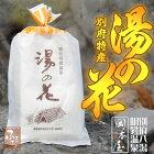 別府【明礬温泉】湯の花(10袋入)