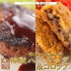 豊後牛ハンバーグ+コロッケ(3個+5個)(豊後牛加工品/MBHK-30)