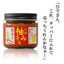【送料無料】ひでさんの柚子みそ唐辛子 (150g×4個)別府地鶏の店ひでさん