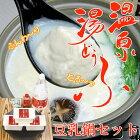 【送料無料】温泉湯どうふ「豆乳鍋セット」4人前【湯豆腐/ゆどうふ/うどん/雑炊/ぞうすい】