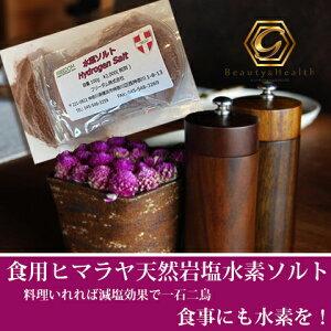 水素ソルト100g(食用)ヒマラヤ天然岩塩