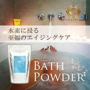 【水素スパWバスパウダー】800g入浴効果で効率よく経皮吸収+呼気吸収でより多くの多くの水素を身体に取り込む