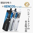 【送料無料】【KENCOS 2-S スターターキット】水素が吸える 電子タバコ機能付き水素ガス発生具-ケンコス 世界初のハンディタイプの水素吸引器