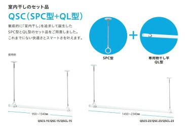 お買い得商品 ホスクリーン物干し竿セット!  ホスクリーン本体(SPC型)+ 物干し竿(QL型) QSC(SPC型+QL型) QSC-23 【QSC-23-W(1本) とSPC-W(2本)のセット品です】