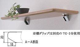 シロクマ TG-102 集成材 壁棚用 棚板 C形 奥220×幅450mm 【棚受け具 別売】