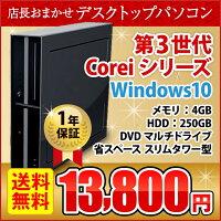 【中古】デスクトップパソコンWindows10店長おまかせスリムタワー型第3世代Corei5メモリ4GBHDD320GBDVDマルチドライブ【1年保証】【ECOぱそ】