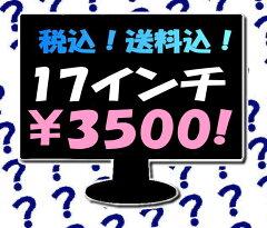 【中古】お楽しみ17インチTFT液晶ディスプレイ メーカー・型番不問の方に大特価で!表示確認済...