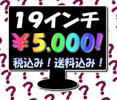 【中古】【送料無料】お楽しみ19インチTFT液晶ディスプレイ メーカー・型番不問の方に特価で!