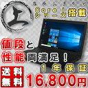 楽天【中古】ノートパソコン Core iシリーズ搭載!Windows10 店長おまかせパソコン A4サイズ ノートPC リユースパソコン【1年保証】【ECOぱそ】