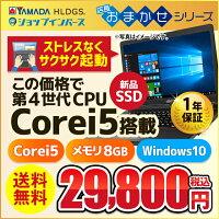 【中古】Windows10店長おまかせA4サイズノートPC【1年保証】【E】