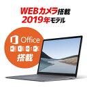【MSOFFICE付】【展示品】【夏の大感謝価格】 中古 ノートパソコン マイクロソフト Surface Laptop3 13 プラチナ Core i5 1035G7 1.2GHz メモリ8GB SSD128GB 13.5インチ Windows10Home office2019 1年保証・・・