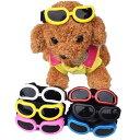 ゴーグルメガネ サングラス 紫外線対策 白内障予防 小型犬用メガネ ゴーグル