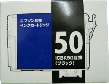 EPSON ICBK50 ブラック 汎用インク