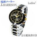 腕時計 レディース ジョンハリソン ソーラー 電波腕時計【J.HARR...