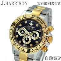 【父の日ギフトにも♪】送料無料【J.HARRISON/ジョンハリソン】メンズ腕時計【自動巻き/天然ダイヤモンド使用】jh014-dg【新品】【超特価】【本命】【セール】【楽ギフ_梱包】